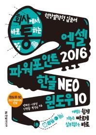 회사에서 바로 통하는 엑셀+파워포인트 2016 한글 NEO 윈도우 10