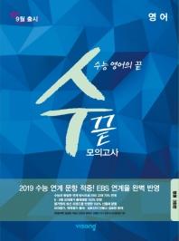고등 영어 모의고사(3회분)(2019)(봉투)