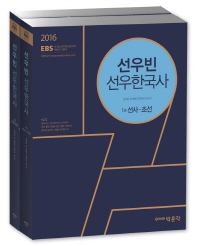 선우빈 선우한국사 세트(2016)(EBS)(전2권)  /새책수준 ☞ 서고위치:SN 2