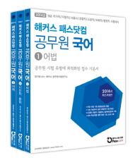 공무원 국어 세트(어법 비문학 문학 어휘)(2014)