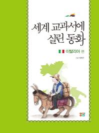 세계 교과서에 실린 동화: 이탈리아 편