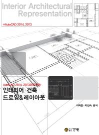 인테리어 건축 드로잉 레이아웃(AutoCAD 2014 2013으로 하는)(CD1장포함)