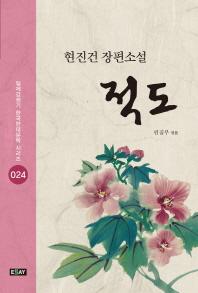 적도(일제강점기 한국현대문학 시리즈 24)