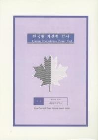 한국형 계산력 검사