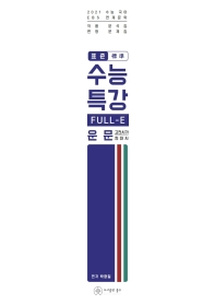 고등 운문(현대시+고전시가)(2020)(2021 수능대비)(표준 수능특강 FULL-E)
