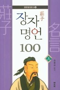 장자 명언 100(상)(명문동양문고 16)