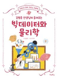 빅데이터와 물리학(김범준 선생님이 들려주는)(어린이 과학 크로스 인문학 시리즈)