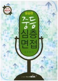 중등 심층면접(2016)(윤승현)