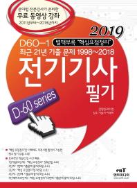 전기기사 필기(2019)(D60-1)