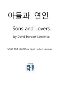 아들과 연인SONS AND LOVERS