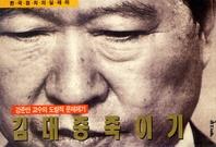 김대중 죽이기