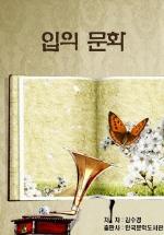 입의 문화_김수경