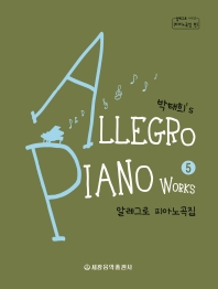 알레그로 피아노곡집. 5(박태희's)(알레그로 시리즈 피아노곡집)