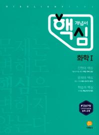 고등 화학1(2017)(하이라이트 핵심 개념서)