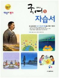 중학 국어5(3학년1학기) 자습서(2015)(해설과 평가)
