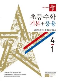 초등 수학 4-1 기본+응용(2020)
