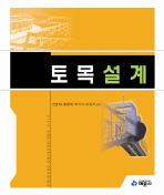 토목설계(2011)(개정판 3판)