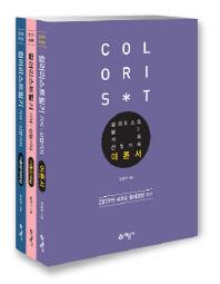 컬러리스트 기사 산업기사 필기 세트(2019)(CD1장포함)(전3권)