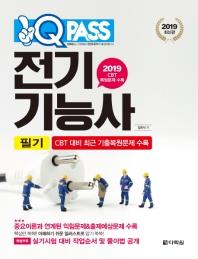 전기기능사 필기(2019)(원큐패스)