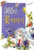 365일 꽃이야기(21세기 시리즈 15)