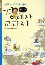 경제사 교과서(열두 살에 처음 만난 공병호 박사의)(세상과 통하는 지식학교 1)