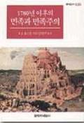 1780년 이후의 민족과 민족주의(창비신서 125)