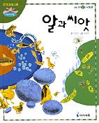 알과 씨앗(아이과학2단계-생물영역)