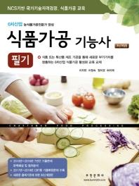 식품가공 기능사 필기(2020)(개정판)