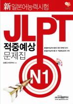 JLPT 적중예상 문제집 N1(신일본어능력시험) (CD포함)