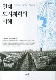 현대 도시계획의 이해(개정판)(양장본 HardCover)