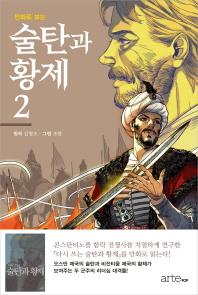 술탄과 황제. 2(만화로 보는)