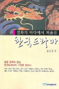 한국드라마(설화의 바다에서 퍼올린)