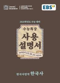 고등 한국사영역 한국사(2020)(2021 수능대비)(EBS 수능특강 사용설명서)