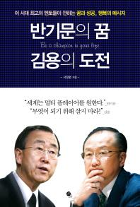 반기문의 꿈 김용의 도전