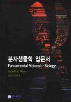 분자생물학 입문서