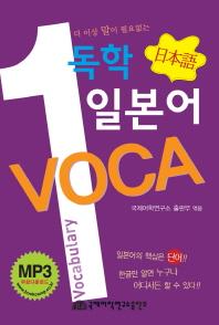 독학 일본어 VOCA(더 이상 말이 필요없는)