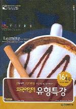 외국어영역 유형특강(엑시트 단기완성) (2006)