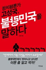 정치평론가 고성국 불량민국을 말하다 초판 1쇄(2012년)