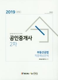 부동산공법 문제집(공인중개사 2차)(2019)