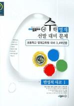 수학영재선발대비문제 반성적사고Ⅰ(에듀모아)