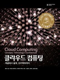 클라우드 컴퓨팅: 개념에서 설계 아키텍처까지(에이콘 클라우드 컴퓨팅 시리즈 14)