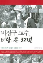 비정규 교수 벼랑 끝 32년