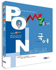 국어 기출포인트(7급)(2013)(Point)