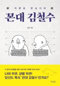 꼰대 김철수