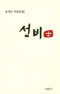 선비 사(윤사순 시집 2)