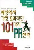 세상에서 가장 효과적인 101가지 PR전략