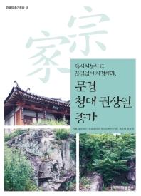 문경 청대 권상일 종가(경북의 종가문화 55)