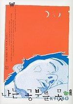나는 공부를 못해(작가정신 일본 문학 시리즈 1)