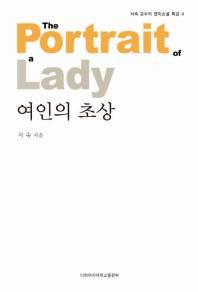 여인의 초상(서숙 교수의 영미소설 특강 4)