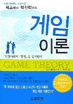 게임 이론
